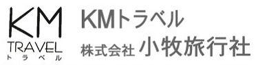 株式会社 小牧旅行社 (公式)
